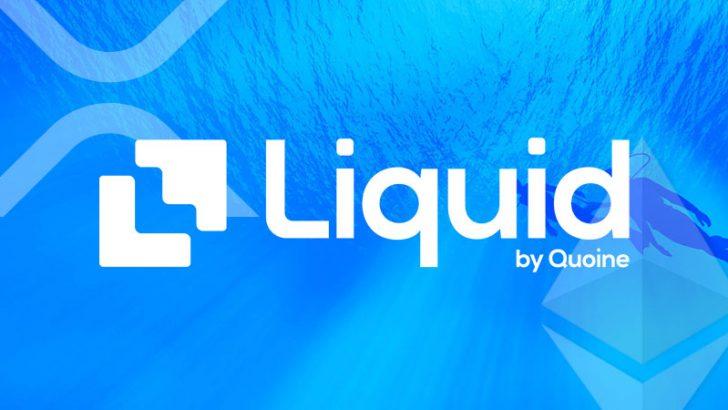 Liquid(リキッド)現物取引や証拠金の対象通貨に「Ripple/XRP」などを追加