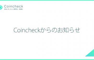 コインチェック:日本円の「コンビニ入金・クイック入金」を再開