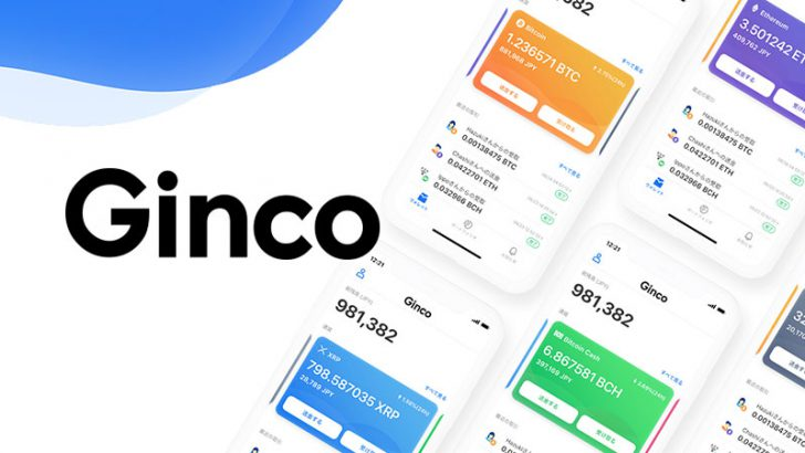 仮想通貨ウォレットアプリ「Ginco(ギンコ)」iOSに続き、Androidにも対応!