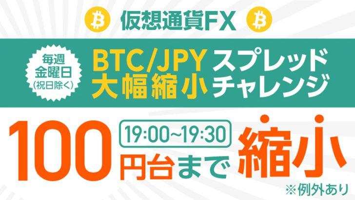 本日開催!GMOコイン:仮想通貨FX BTC「スプレッド大幅縮小」チャレンジ