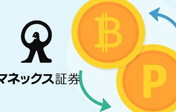 マネックス証券:仮想通貨への「ポイント交換サービス」本日開始|Coincheckと初連携