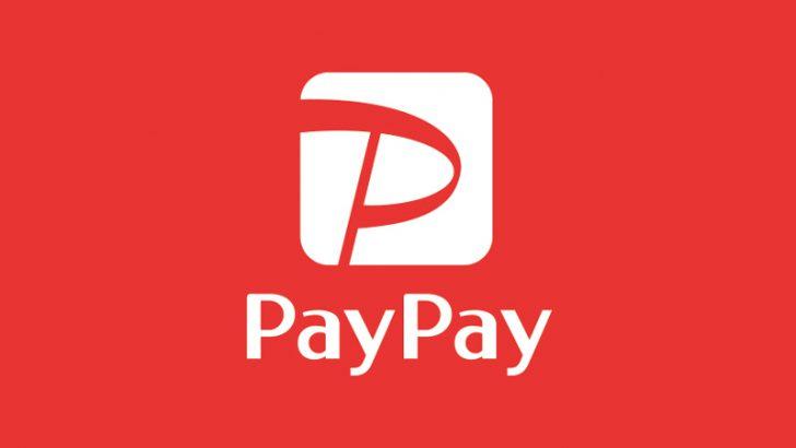スマホ決済アプリ「PayPay(ペイペイ)」特徴・メリット・使い方をわかりやすく解説