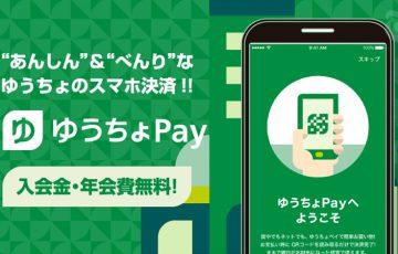 ゆうちょ銀行:スマホ決済サービス「ゆうちょPay」5月8日から利用可能に