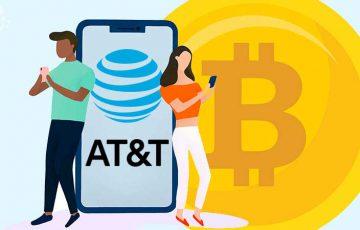 米大手携帯電話会社「AT&T」ビットコインによる料金支払いに対応|BitPayと提携