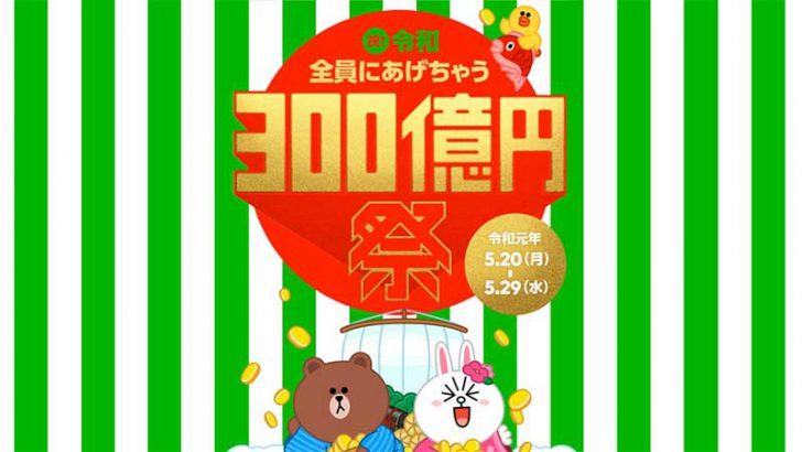 LINE Payボーナス「1,000円相当」が全員もらえるキャンペーン!【5月20日〜29日まで】