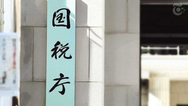 国税庁:暗号資産の税金制度「変更予定はない」と発言|藤巻議員が矛盾点を指摘