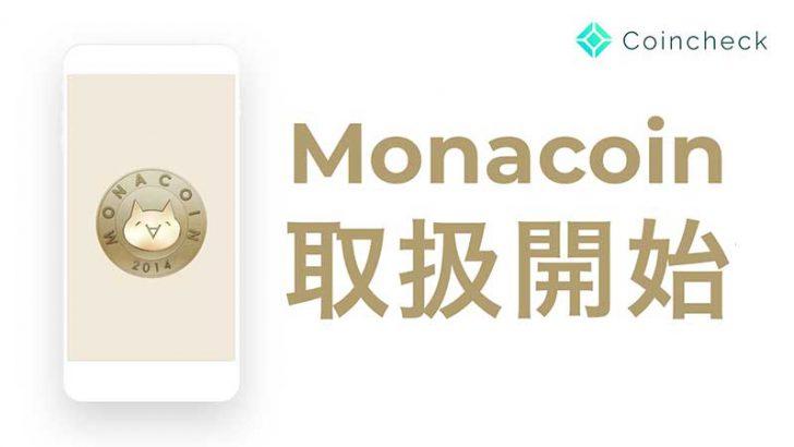 Coincheck:モナコイン(MONA)の取り扱いへ|交換可能な仮想通貨は「10銘柄」に