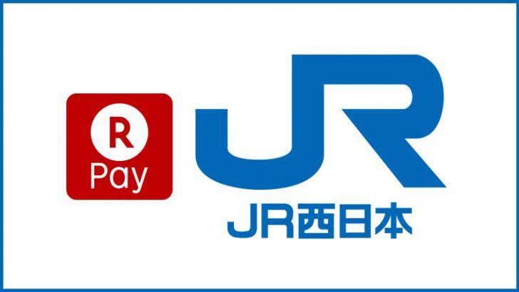 楽天ペイ:JR西日本のショッピングセンター内「約3,000店舗」で利用可能に