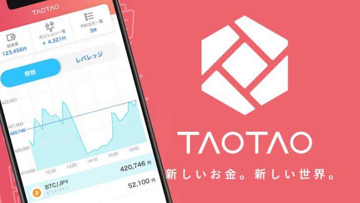 仮想通貨取引所「TAOTAO」サービス開始予定日を発表|新規口座開設も再開へ