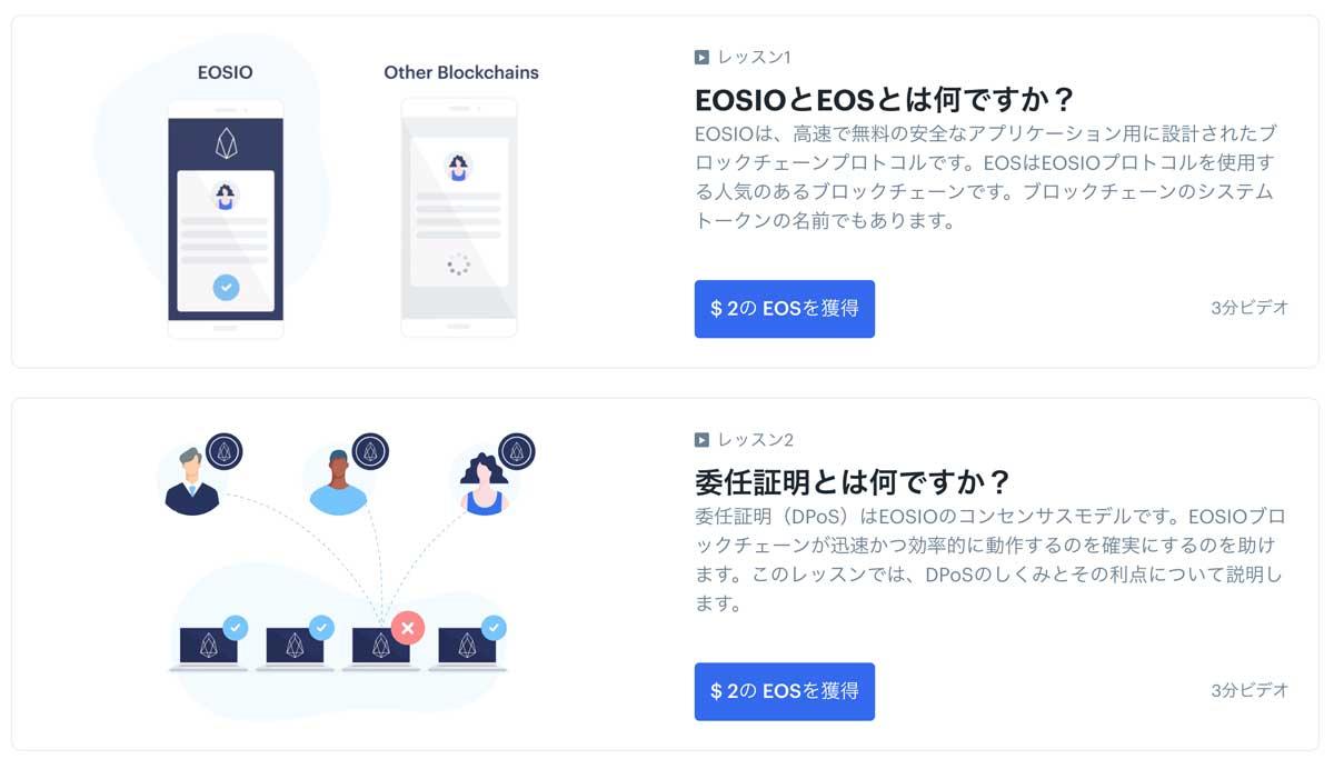 報酬も貰える仮想通貨学習サービス「Coinbase Earn」イオス(EOS