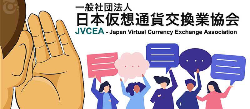 JVCEA-comment