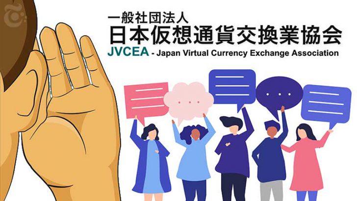 日本仮想通貨交換業協会「一般の意見求む」新規通貨販売に関する規則・ガイドラインについて