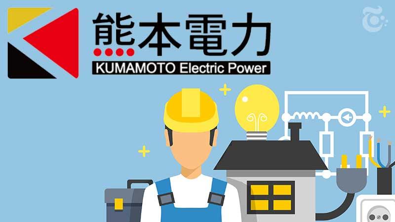 電力 熊本