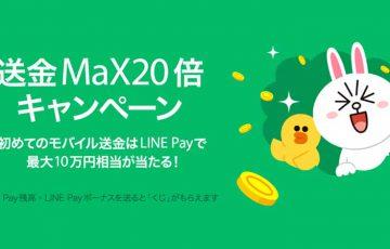 LINE Pay:最大10万円相当のボーナスがもらえる「送金MaX20倍キャンペーン」本日開催