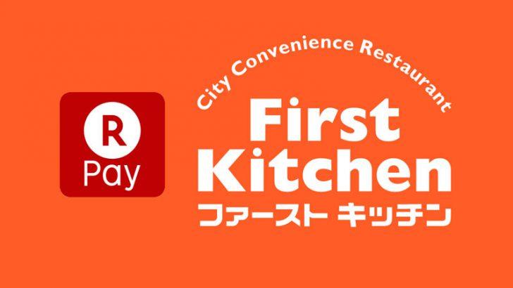 楽天ペイ:ハンバーガーチェーン「ファーストキッチン」109店舗で利用可能に