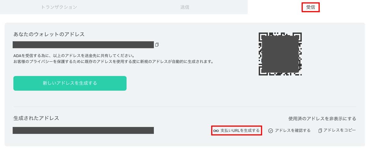 「受信ページ」の下部に「支払いURLを生成する」ボタンが表示される