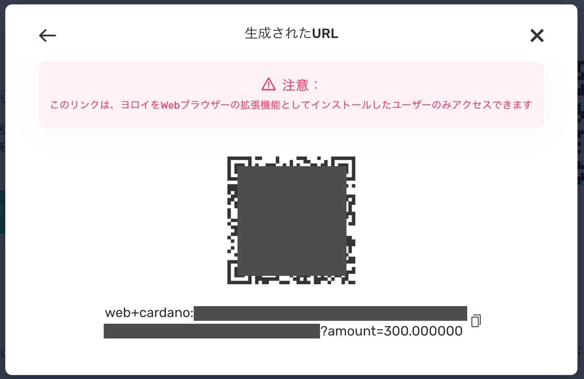 生成された「Cardano支払い用URL」と「QRコード」