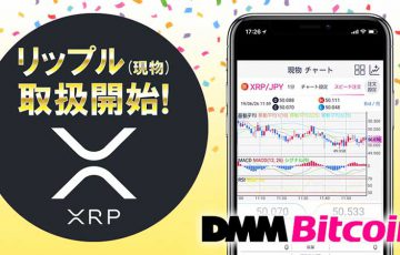 DMM Bitcoin:仮想通貨リップル(XRP)の「現物取引」提供へ|本日18時から