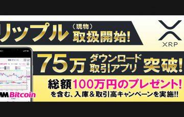 【DMM Bitcoin】XRP入金でもれなく「1,000円」もらえる|ダブル記念キャンペーン開催
