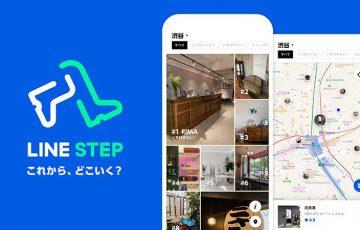 おでかけ写真投稿アプリ「LINE STEP」リリース|最大20万円相当の報酬ポイントも