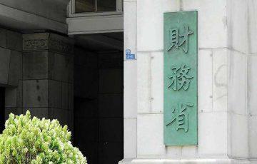 財務省・金融庁・日銀 :仮想通貨「Libra(リブラ)」に関する連絡会を設置