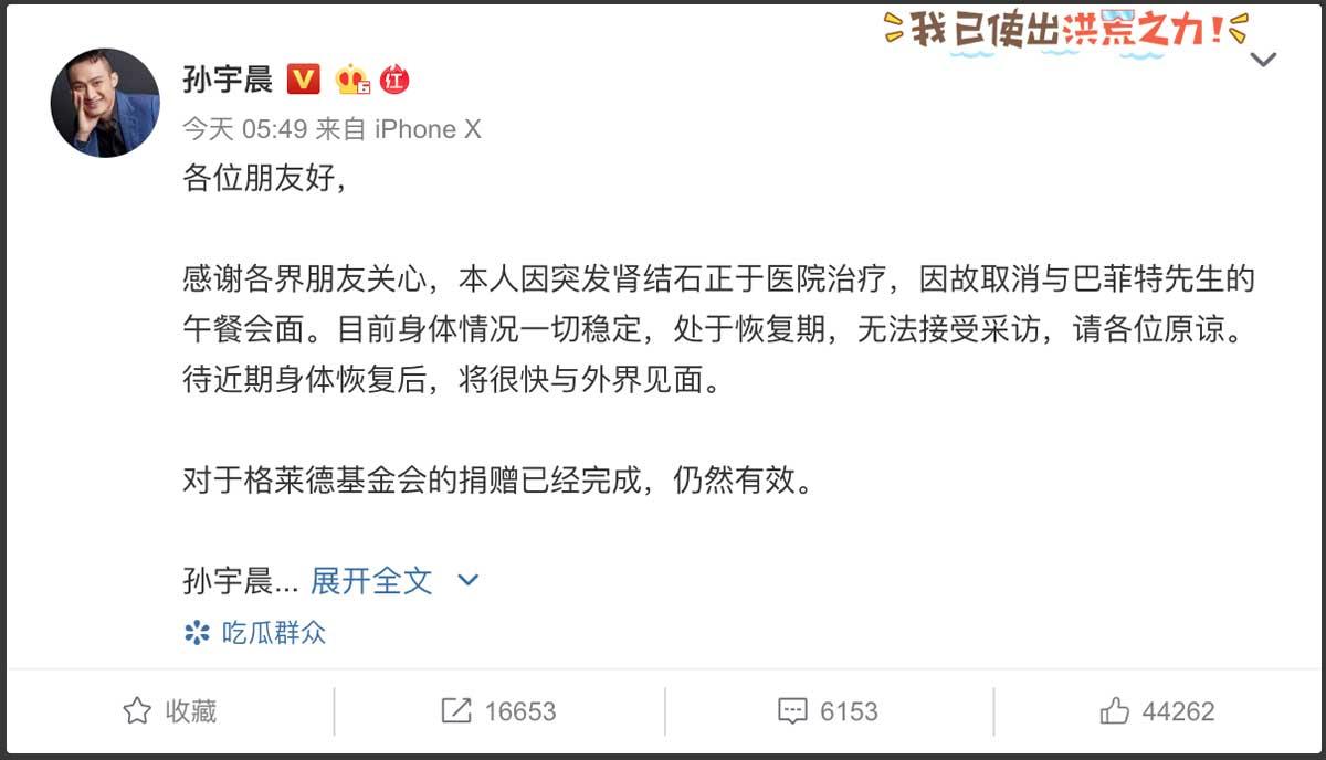 (画像:Weibo)