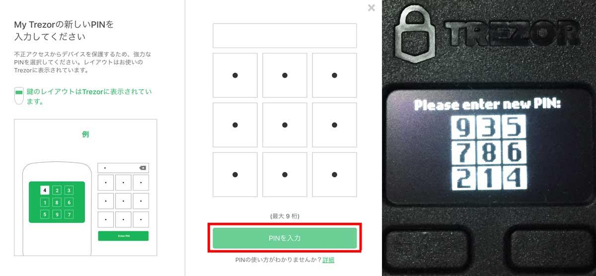 パソコン上に表示される画面(左)と、TREZOR上に表示される画面(右)