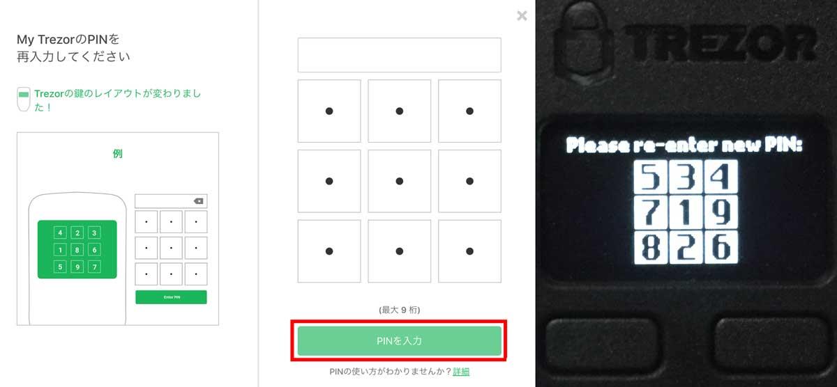 PINの再入力、TREZOR上の数字の場所が変わっているので注意