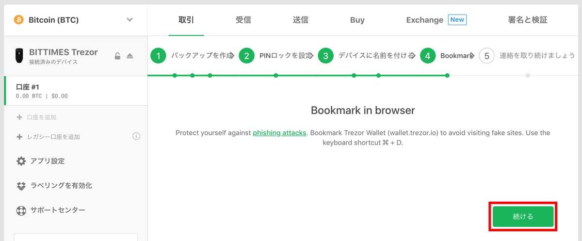 画面表示に従って「Trezor Wallet公式サイト」をブックマーク