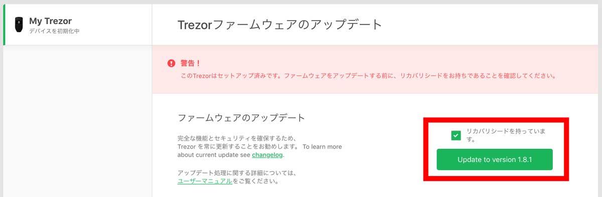 「リカバリーシードを持っています」にチェックを入れて「Update to version 〇〇」をクリック
