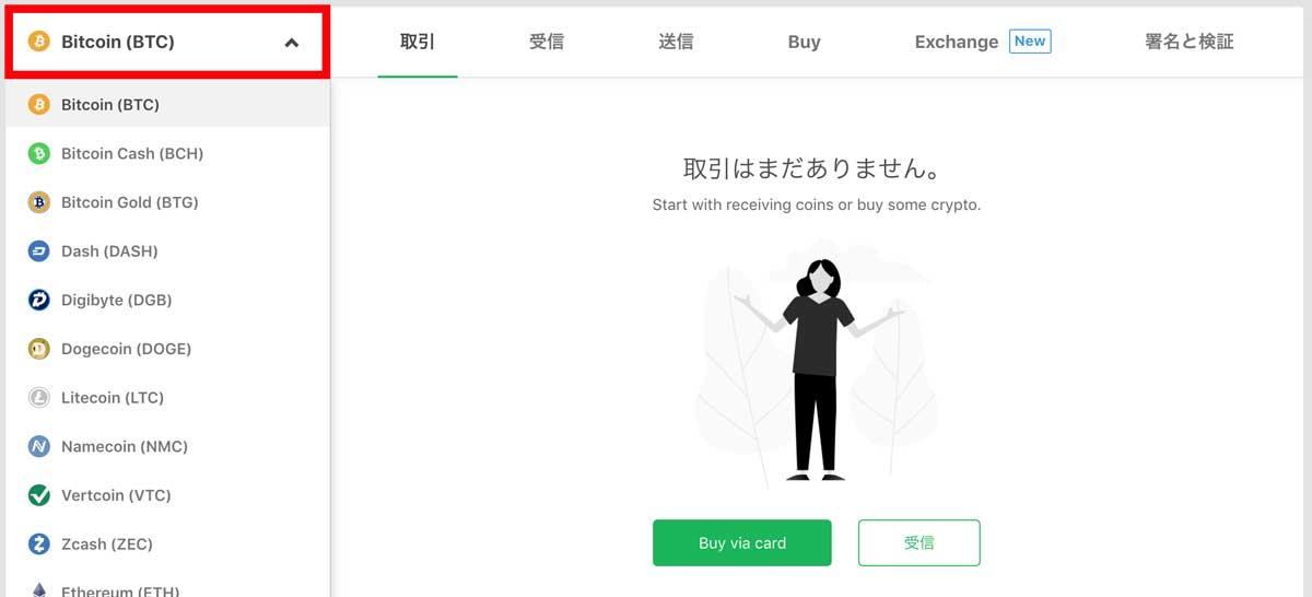 画面左上の通貨名をクリックして、入金したい仮想通貨を選択