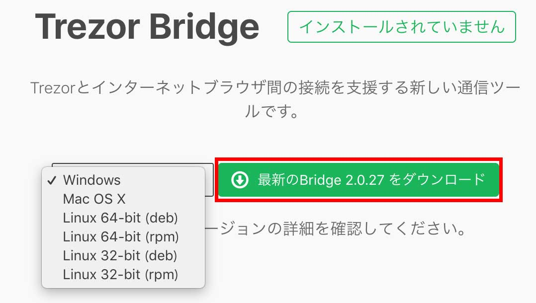 OSを選択して「最新のBridgeをダウンロード」をクリック