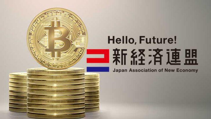 新経済連盟:仮想通貨・ブロックチェーンの「規制明確化」求める|金融大臣に要望提出