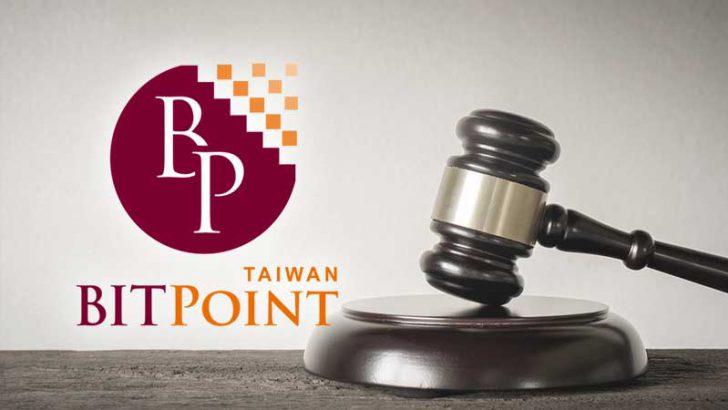 ビットポイント台湾:ジャパン側に「約26億円相当の補償」求める|訴訟の可能性も