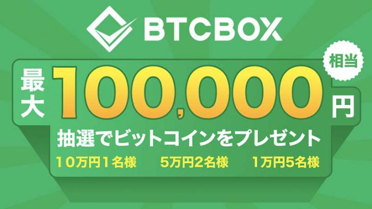 BTCBOX「最大10万円相当のビットコイン」が当たるキャンペーン開催
