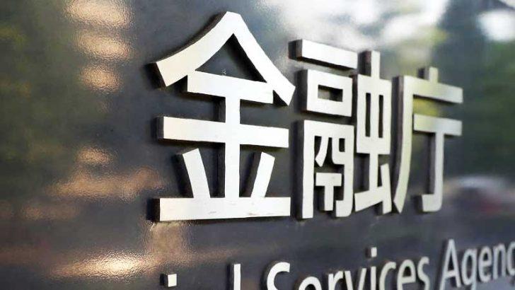 金融庁:キャッシュレス業者の「集中検査」実施へ|内部管理体制などを重点的に点検