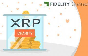 金融大手Fidelity:チャリティー部門で「仮想通貨XRP」の寄付金を受け入れ