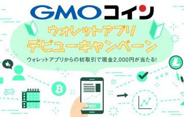 仮想通貨取引所GMOコイン「現金2,000円が当たる」アプリデビューキャンペーン開催