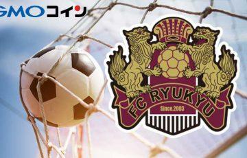 GMOコイン:沖縄Jリーグチームと協力「FC琉球コイン」プロジェクト発足