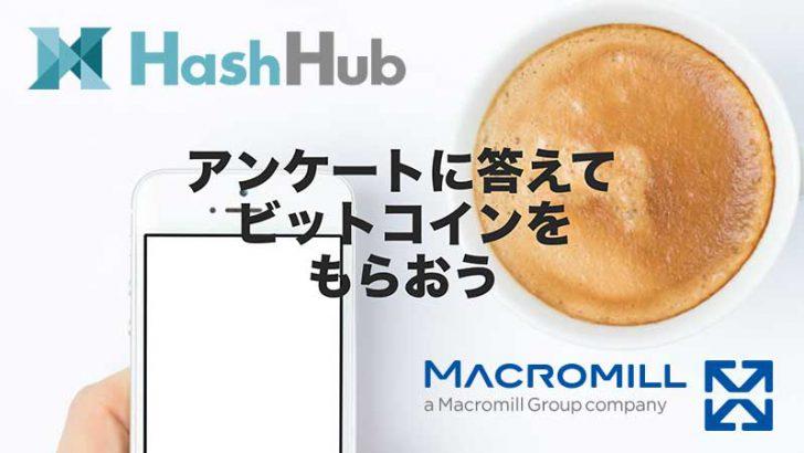アンケート回答者に「ビットコイン報酬」Lightning Network用いた実験開始:HashHub×マクロミル