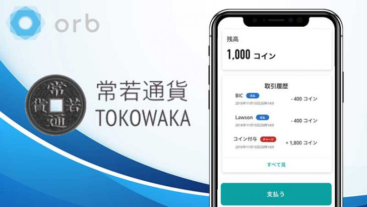 株式会社Orb:九州電力に「分散型台帳技術」を提供|地域通貨「常若通貨」発行へ