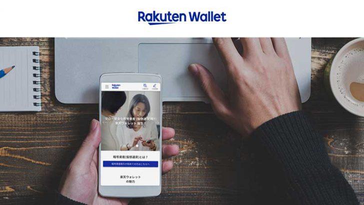 楽天ウォレット:仮想通貨の「現物取引サービス」を開始|主要銘柄3種類に対応
