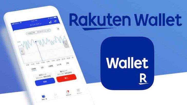 楽天ウォレット:仮想通貨取引アプリ「iOS版」をリリース