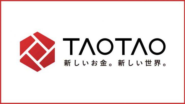 TAOTAO:仮想通貨の入金&レバレッジ取引で「最大10,000円」が貰えるキャンペーン開催