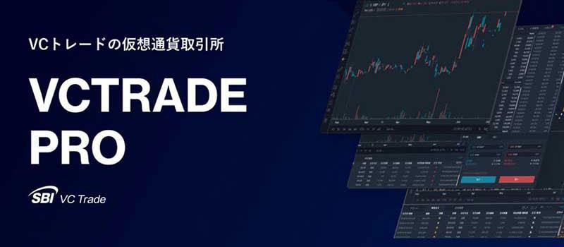 VCTRADE-Pro