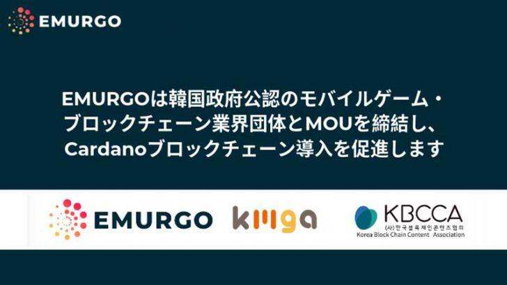 モバイルゲーム業界で「Cardano/ADA」導入促進|EMURGOが韓国政府公認団体とMOU締結