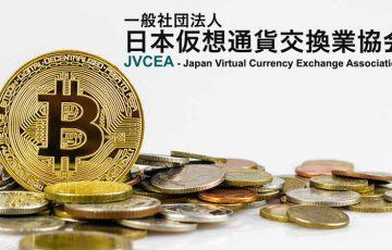 JVCEA:国内仮想通貨取引所の「統計情報(最新版)」を公開|口座数は300万を突破