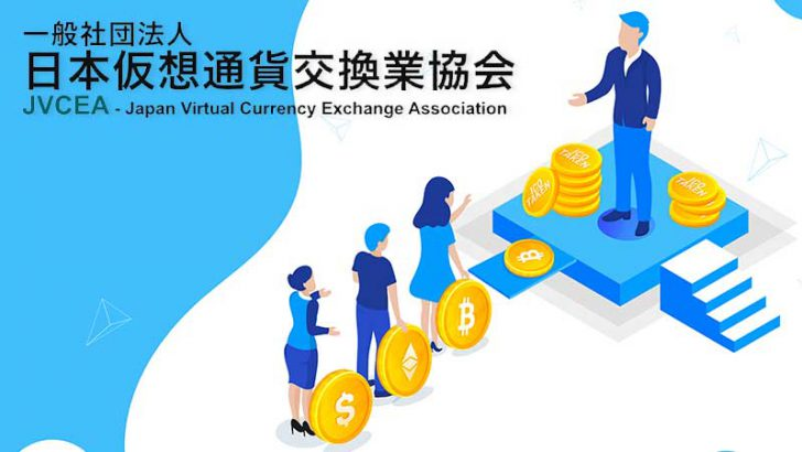 IEOやICOなど「新規仮想通貨販売に関する自主規制規則」を施行:JVCEA