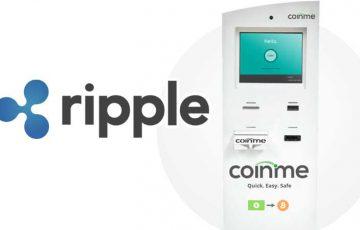 仮想通貨ATMに「XRP」追加か|Ripple投資部門、業界最大手「Coinme」に出資