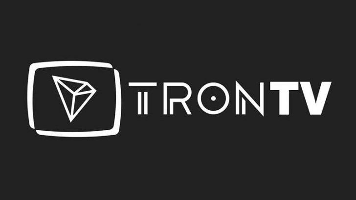 TronTV公開、動画・広告視聴で「仮想通貨がもらえる」ストリーミングプラットフォーム